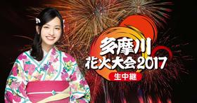 多摩川花火大会2017 生中継