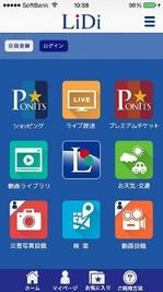 LiDi アプリ画面