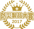 防災製品大賞 2017