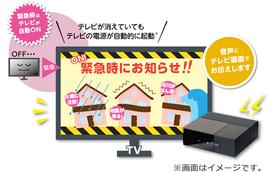 緊急時はテレビが自動ON テレビが消えていてもテレビの電源が自動的に起動 音声とテレビ画面でお伝えします