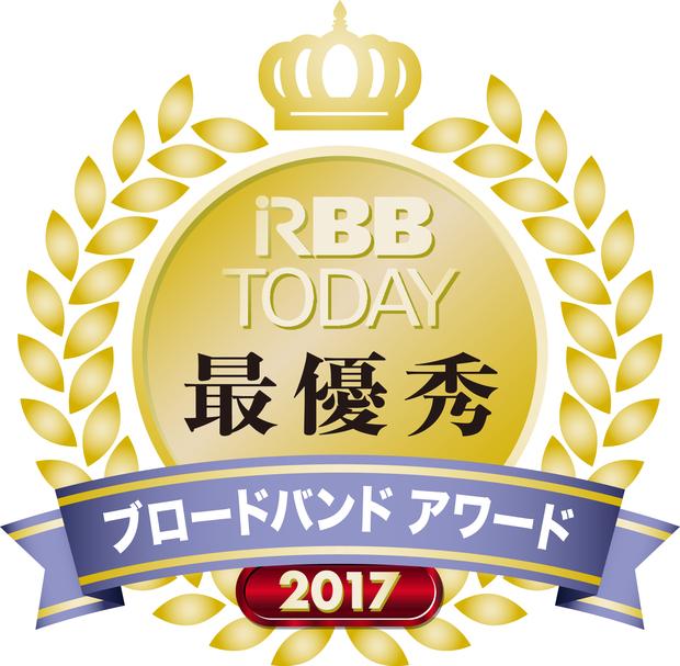 RBB TODAY 最優秀賞 ブロードバンド アワード 2017